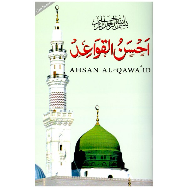 Ahsan Al-Qawaid (Paper Version)