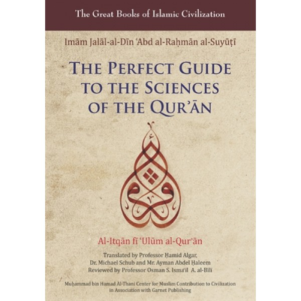 GAR - The perfect Guide to The Sciences of the Quran