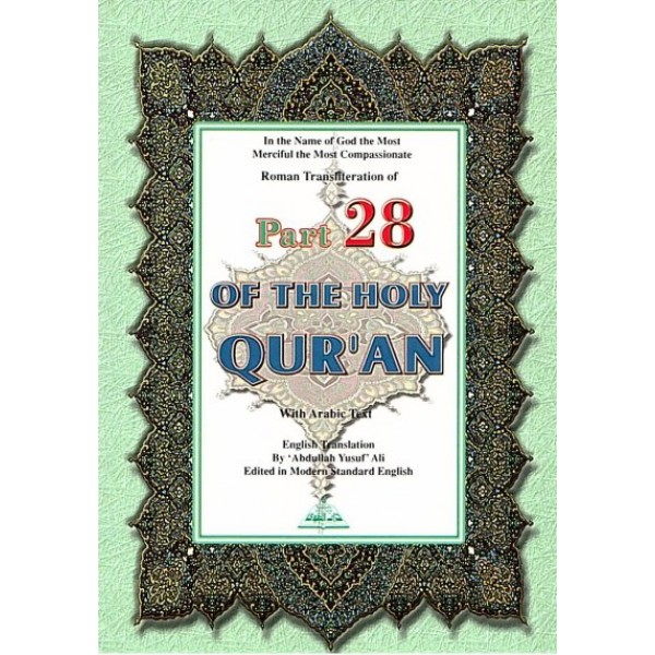 Part 28 of the Holy Quran