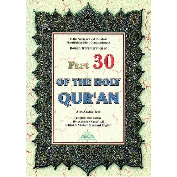 Part 30 of the Holy Quran