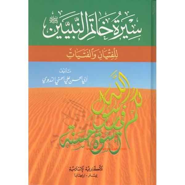 Sirat Khatim An-Nabiyin