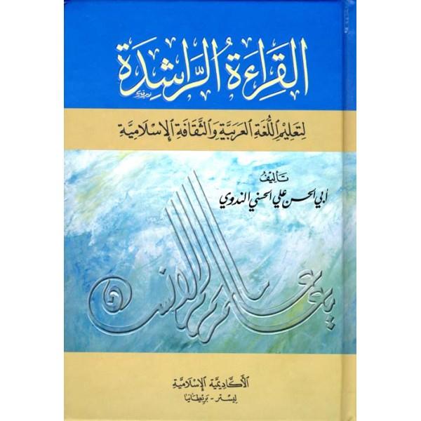 Qiraat Ar-Rashida