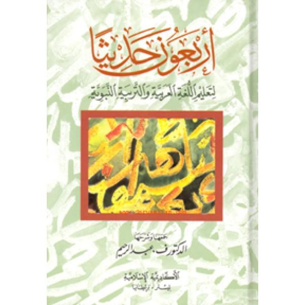 Arbaouna Hadith (Arabic)