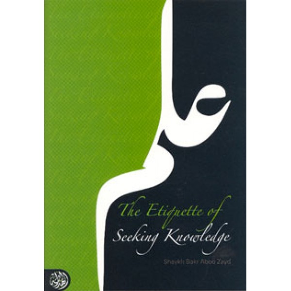 HD-The Etiquette of Seeking of Knowledge