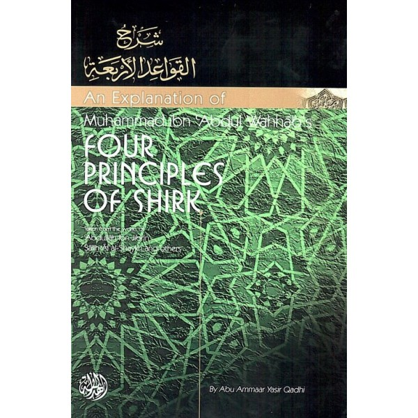 Four Principles of Shirk (HID)