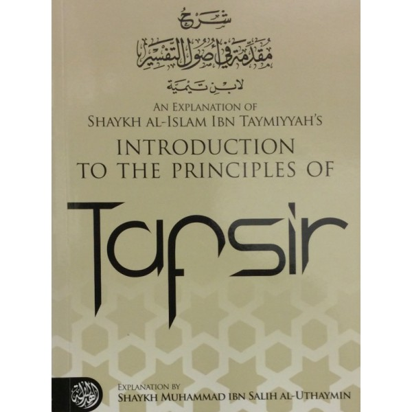 HID - Introduction Of The Principles Of Tafsir