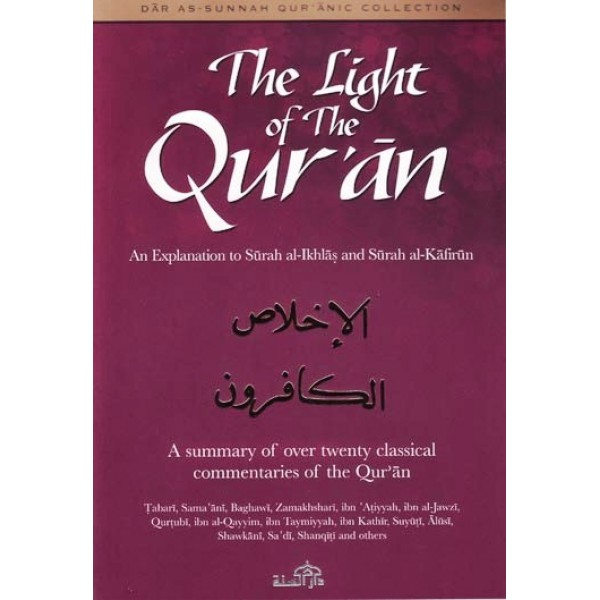 DS-The Light of The Quran