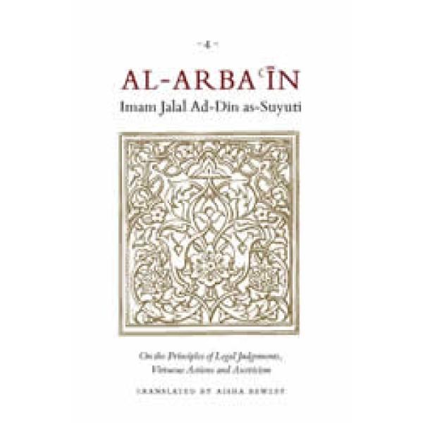 Al - Arbain 4 : Imam Jalal Ad-Din As-Suyuti
