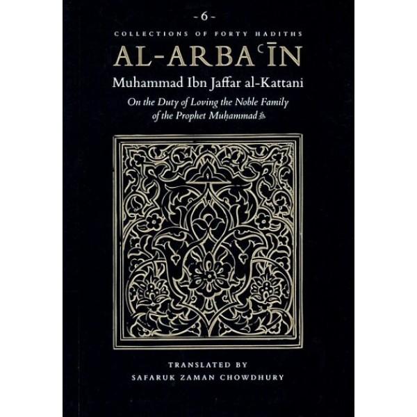Al - Arbain 6 : Muhammad Ibn Jaffar Al-Kattani