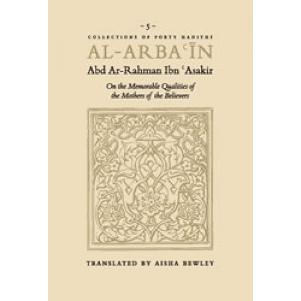 Al - Arbain 5 : Abd Ar-Rahman Ibn Asakir