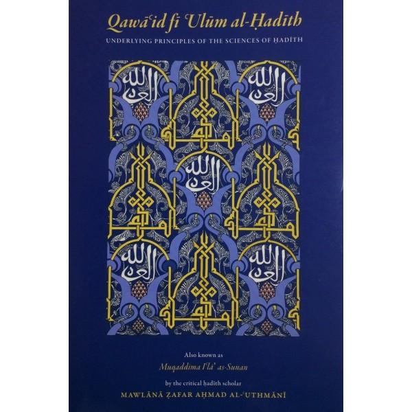Qawa'id fi ulum al - Hadith : Muqaddima l'la as Sunan