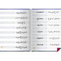Safar - Arabic Handwriting (Learn Arabic Series)