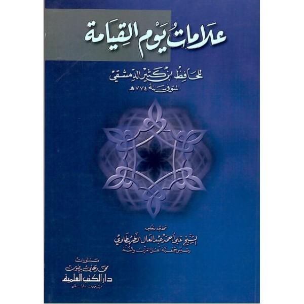AR - Alaama yawm al-qiyaama