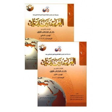 Arabic at Your Hands ( Al - Arabiya Bayn Yadayk ) (Book 1) Part 1 & 2