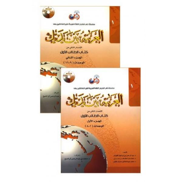 AR : Arabic at Your Hands ( Al - Arabiya Bayn Yadayk ) (Book 1) Part 1 & 2