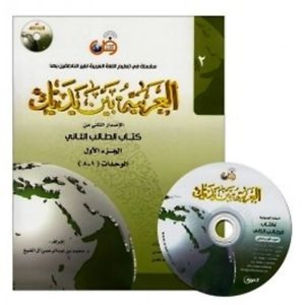 AR : Arabic at Your Hands  ( Al - Arabiya Bayn Yadayk ) (Book 2) Part 1 & 2