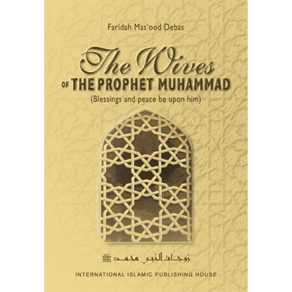 The Wives of The Prophet Muhammad (Faridah)