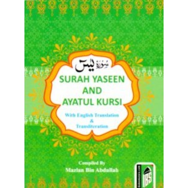 Surah Yaseen and Ayatul Kursi (P/S)