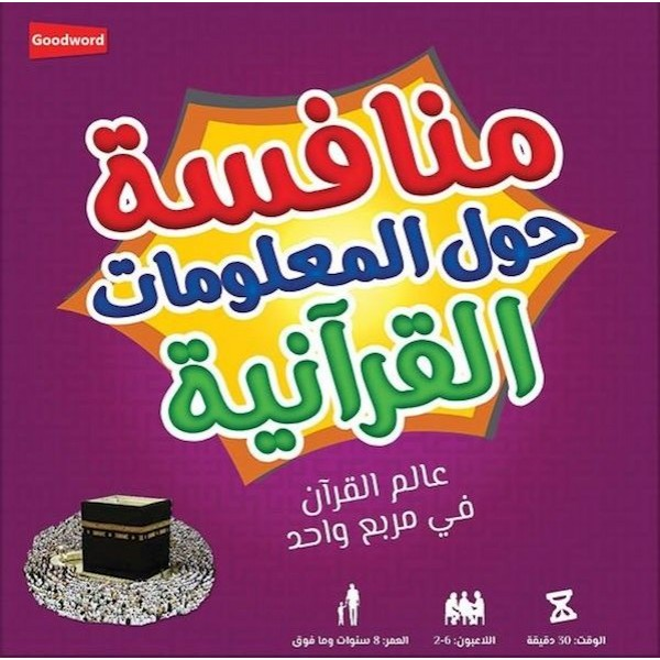 Quran Challenge Game - Arabic Version