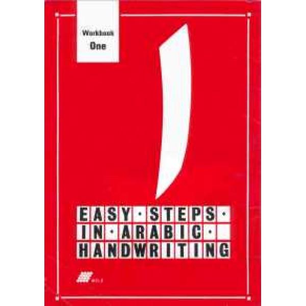 Easy Steps in Arabic Handwriting - Workbook 1