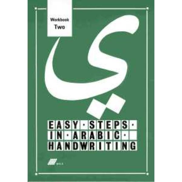 Easy Steps in Arabic Handwriting - Workbook 2
