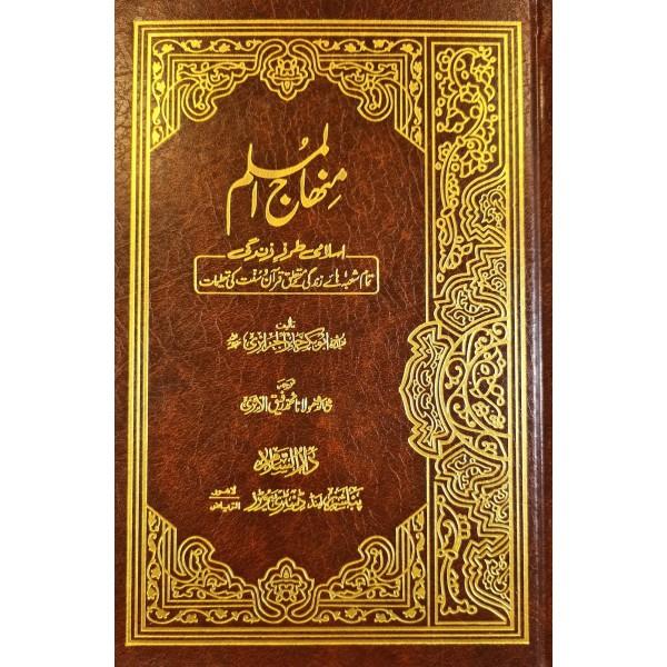 Minhaj Al Muslim - Urdu