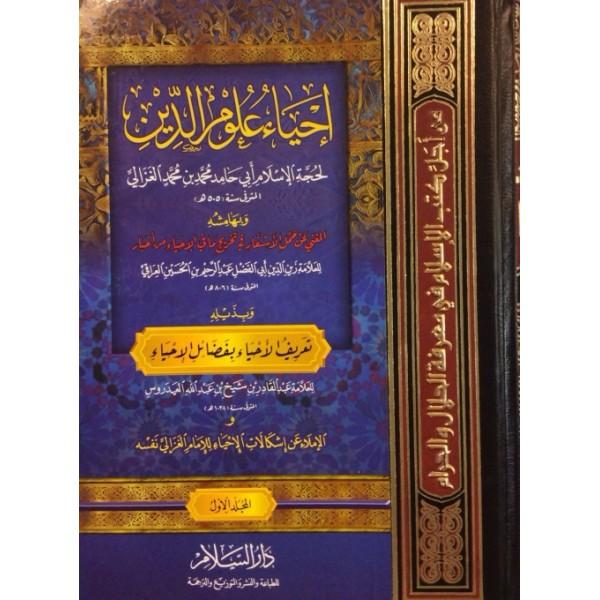 AR - Ihya Ulum Addin (2 Volume)