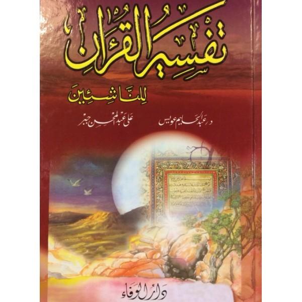 Tafseerul Quran Lin Nashieen