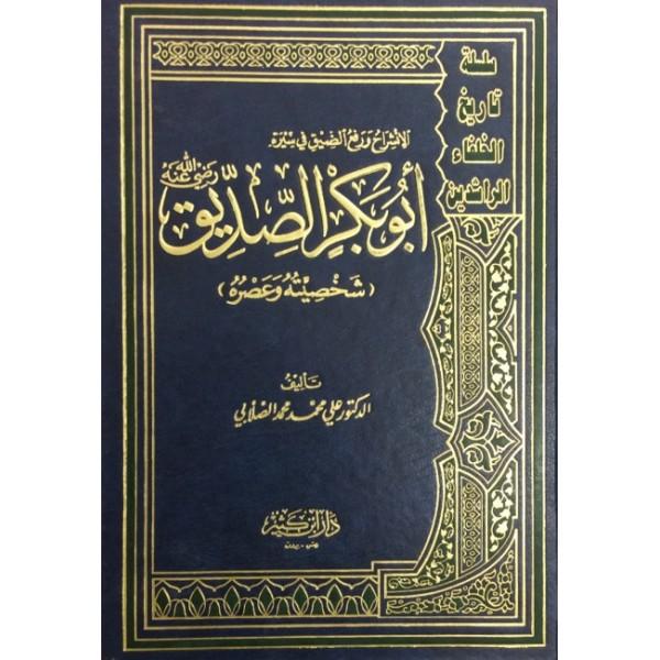 AR - Abu Bakr As Siddiq