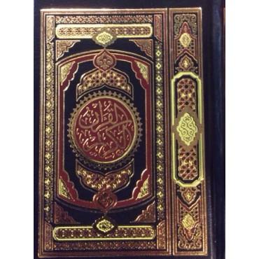 Al Quran Al Kareem Uthmani M