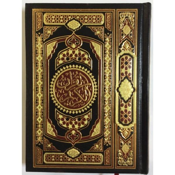 Al Quran Al Kareem Uthmani L