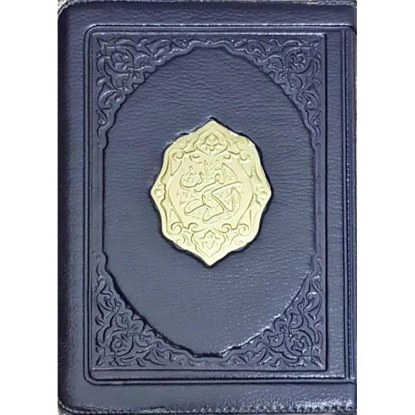 Embossed Zipped Quran (M) 15x20