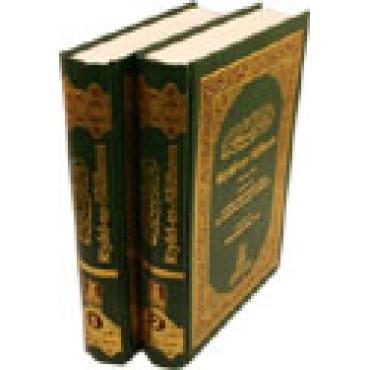 Riyad Us Salihin (2 Vol)
