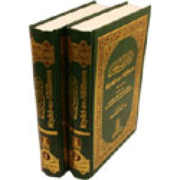 Riyadh Us Salihin   (2 Vol)