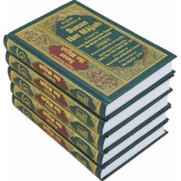 Sunan Ibn Majah (5 Vol)