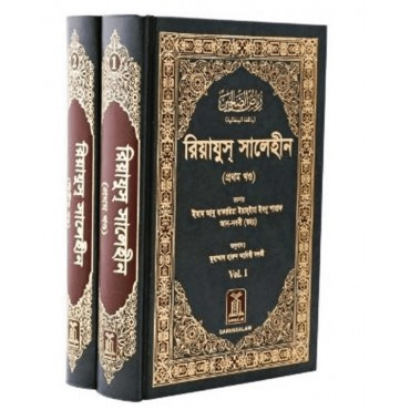 Riyadh Us Salihin (2 Vol) Bangla