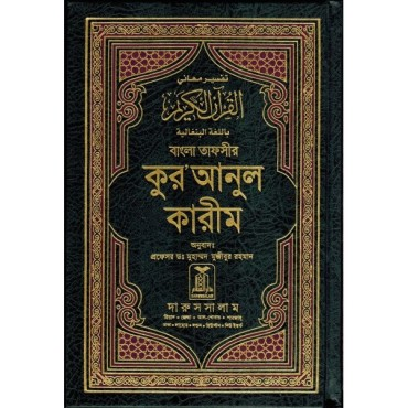 Noble Quran - Bangla Tafseer Al Quran Al Kareem 15x22