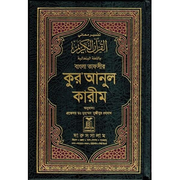 Noble Quran : Bangla Tafseer Al Quran Al Kareem 15x22