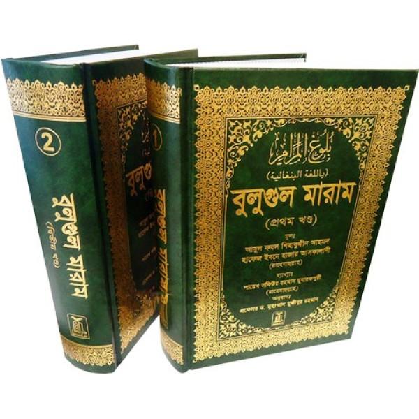Bulooghul Maram (2 vol.) Bangla