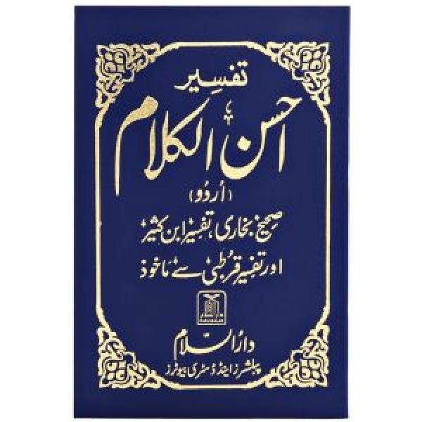 Tafsir Ahsanul Kalam Pocket Size Soft Cover 8x12 (Urdu)