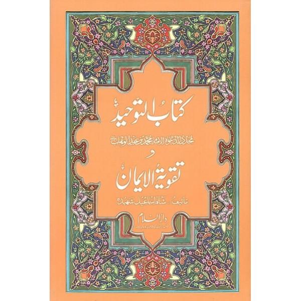 Kitabut Tauhid Wa Taqwiyatul Emaan