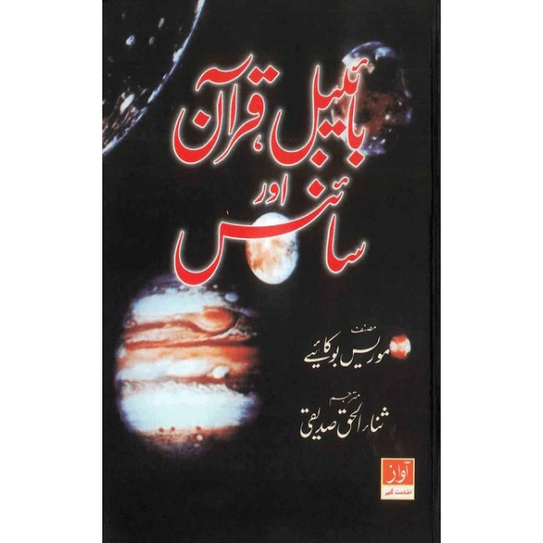 Bible Quran and Science (Urdu)