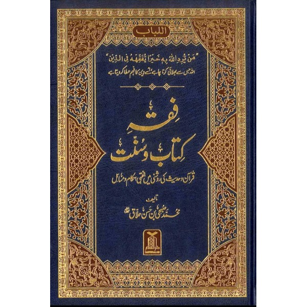 Fiqh Kitab Wa Sunnah (Urdu)