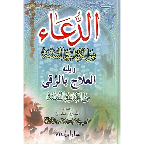 Ad Dua Arabic