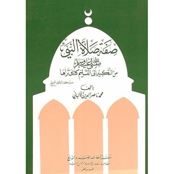 AR - Sifat Salatun Nabi Soft Cover (Arabic)