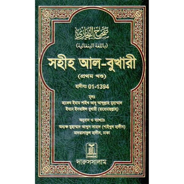 Sahih Bukhari Bangla (3vol)