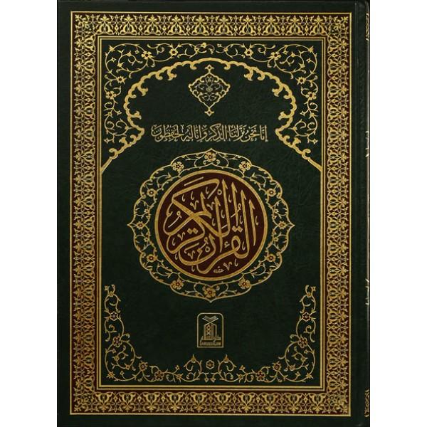 Al Quran Al Kareem 208 (18x25) Large