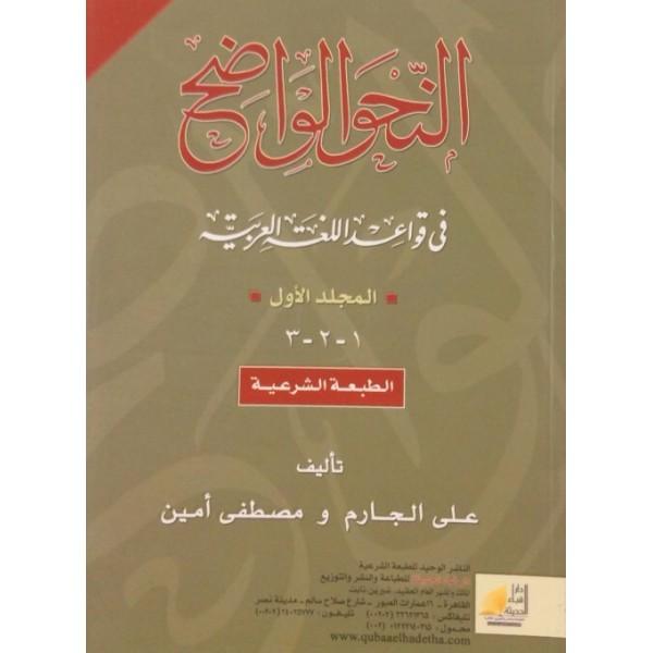 AR - An-Nahoo al-Wadih (Vol 1)
