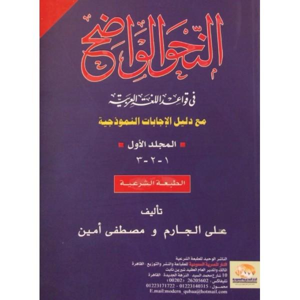 AR - An-Nahoo al-Wadih Ma Daleel (Vol 1)