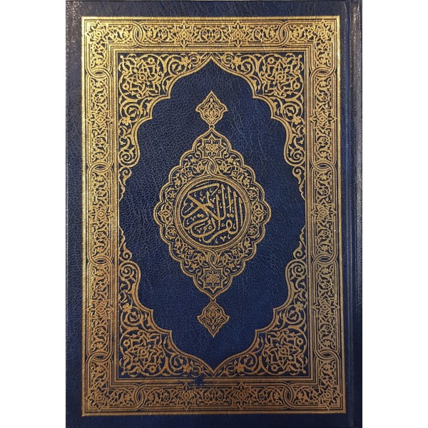 Quran - Madinan Print 14x21x2.5 (M)